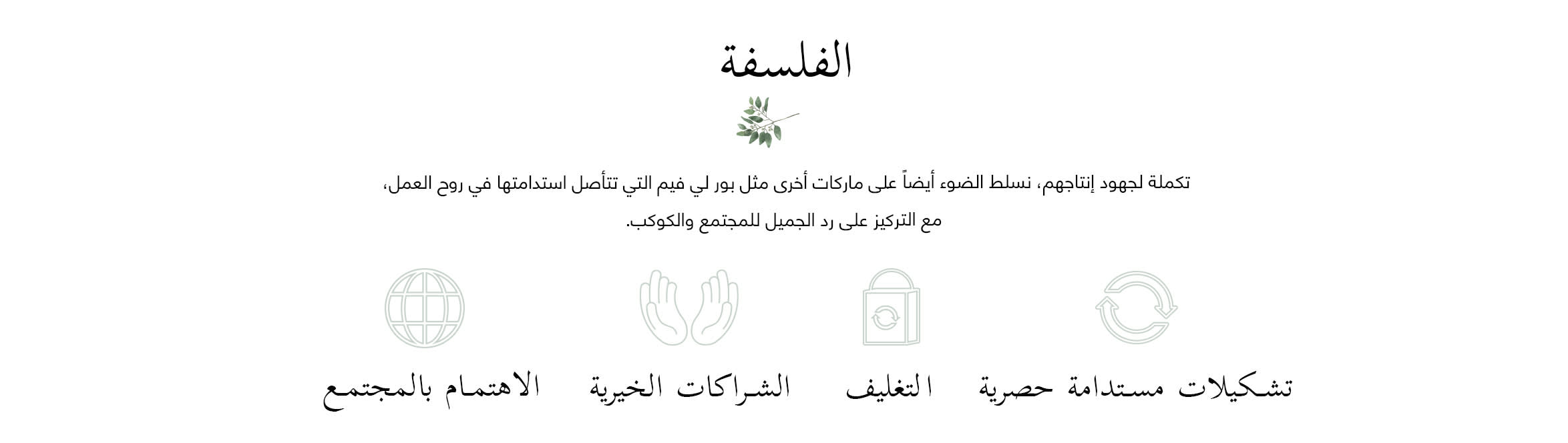 Element 7- Web Arabic@2x.jpg